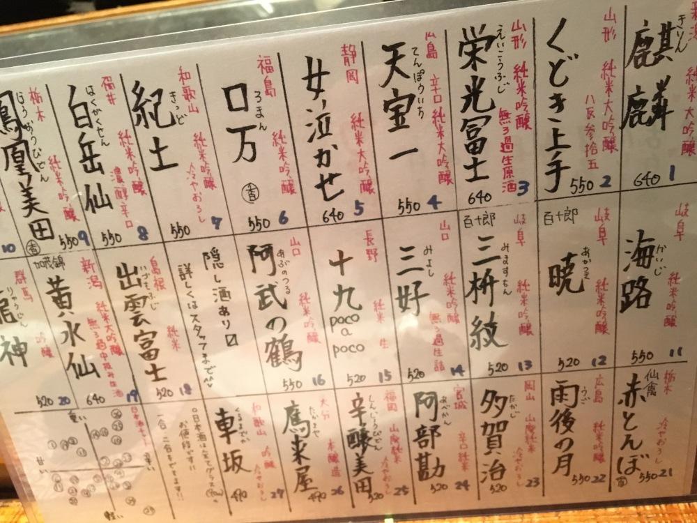 sake-menu