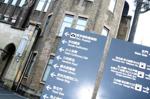 hongo-campus