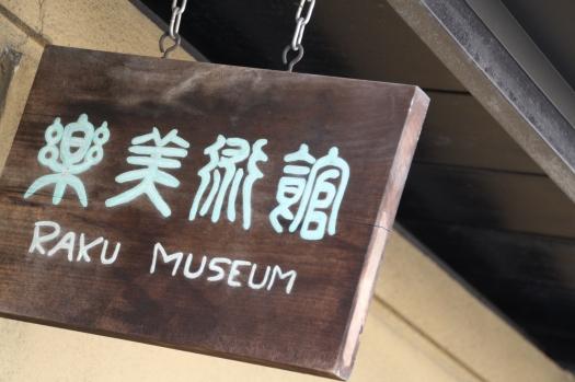 Raku Museum (4)