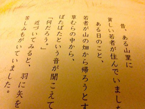 tsuru no ongaeshi text