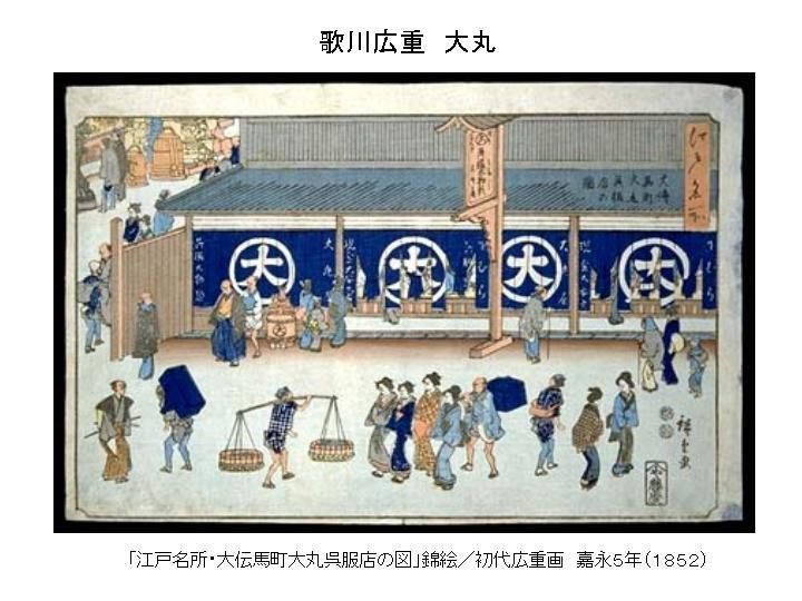 Utagawa Hiroshige - Daimaru